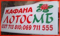 KAFANA LOTOS MB TRSTENIK - PR RADE RAKOVAC